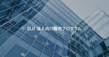 DJI 法人向け販売プログラム開始!