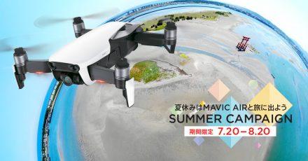 Mavic Airがお得なSummer Campaignスタート